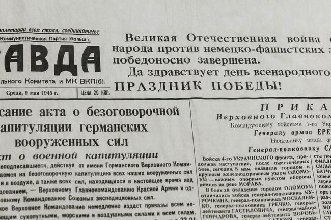 Объявление Победы в газетах 9 мая 1945 года