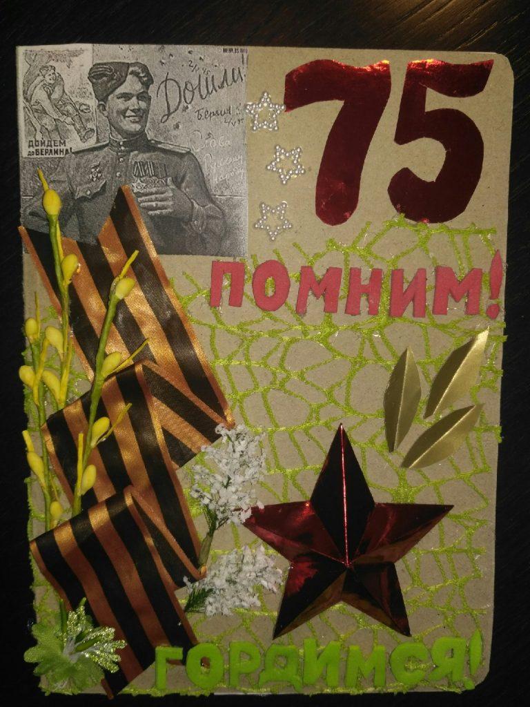 Пример открытки на день победы с поздравлением