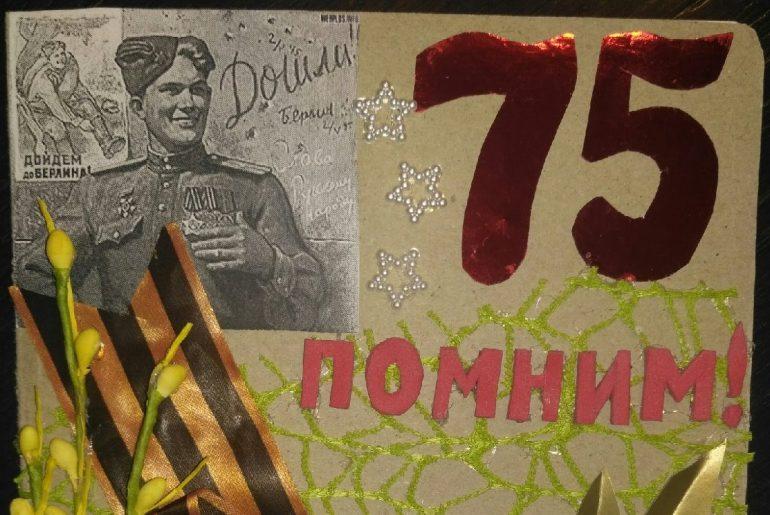 Открытка 75 лет Победы
