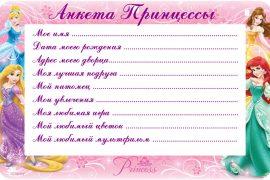 Анкета для девочек с принцессами, чтобы бесплатно распечатать