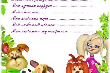 Анкета для девочек Барбоскины, чтобы бесплатно распечатать