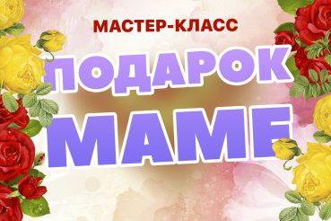 Мастер-класс подарок маме на 8 марта платок